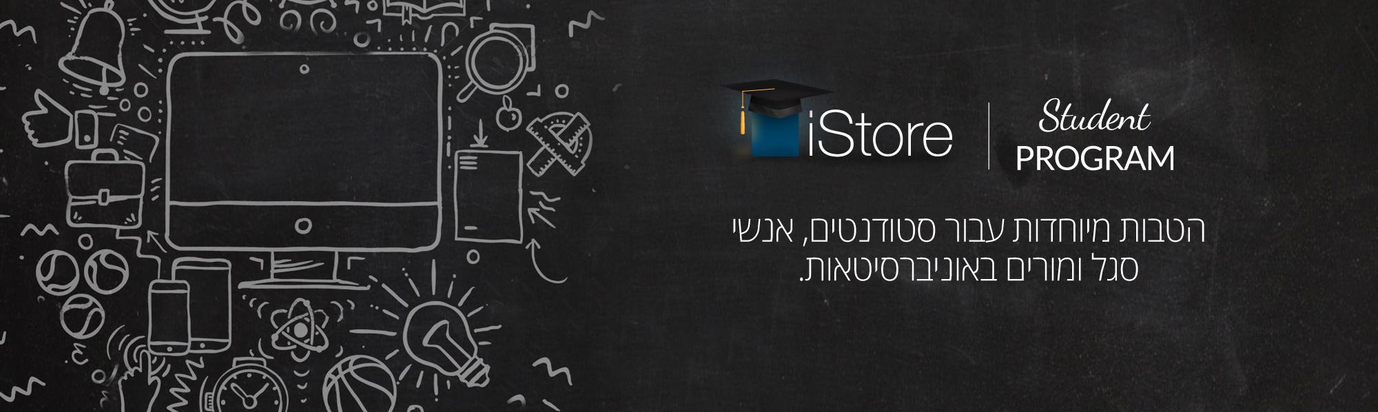 student-header