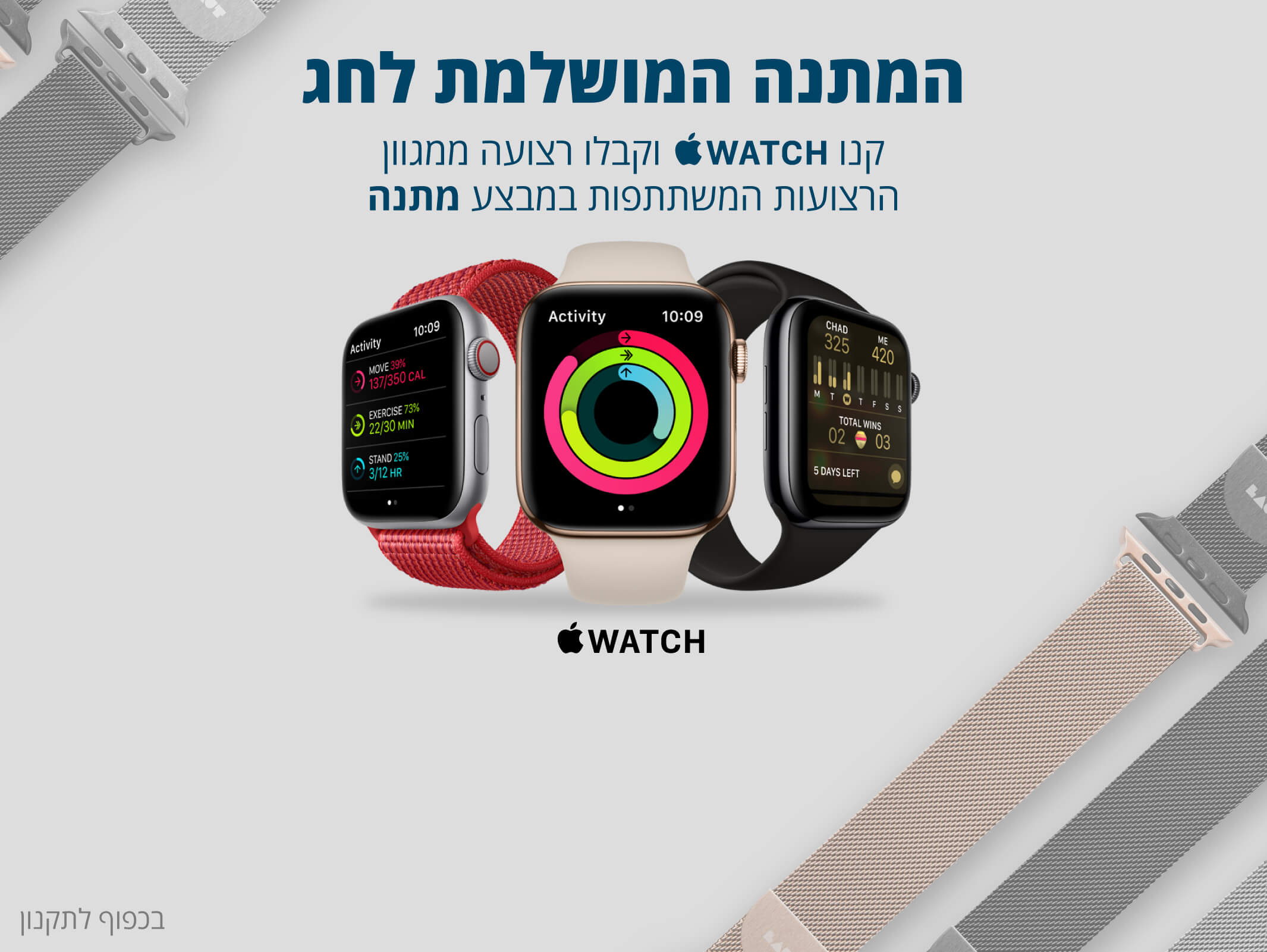 Apple Watch + Laut