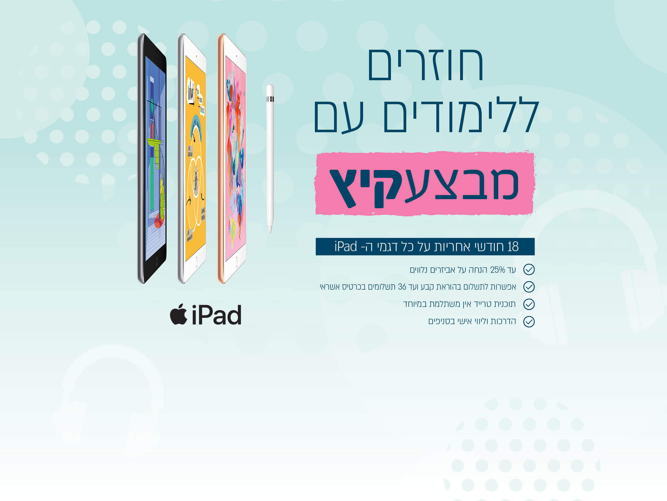 SummerSale - iPad