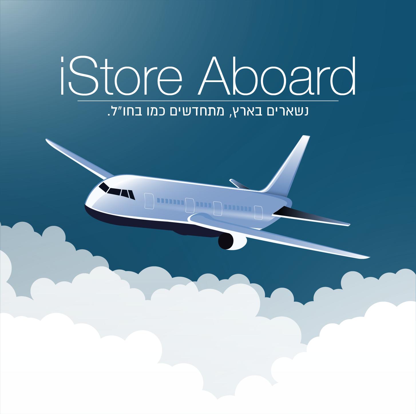 iStore Aboard