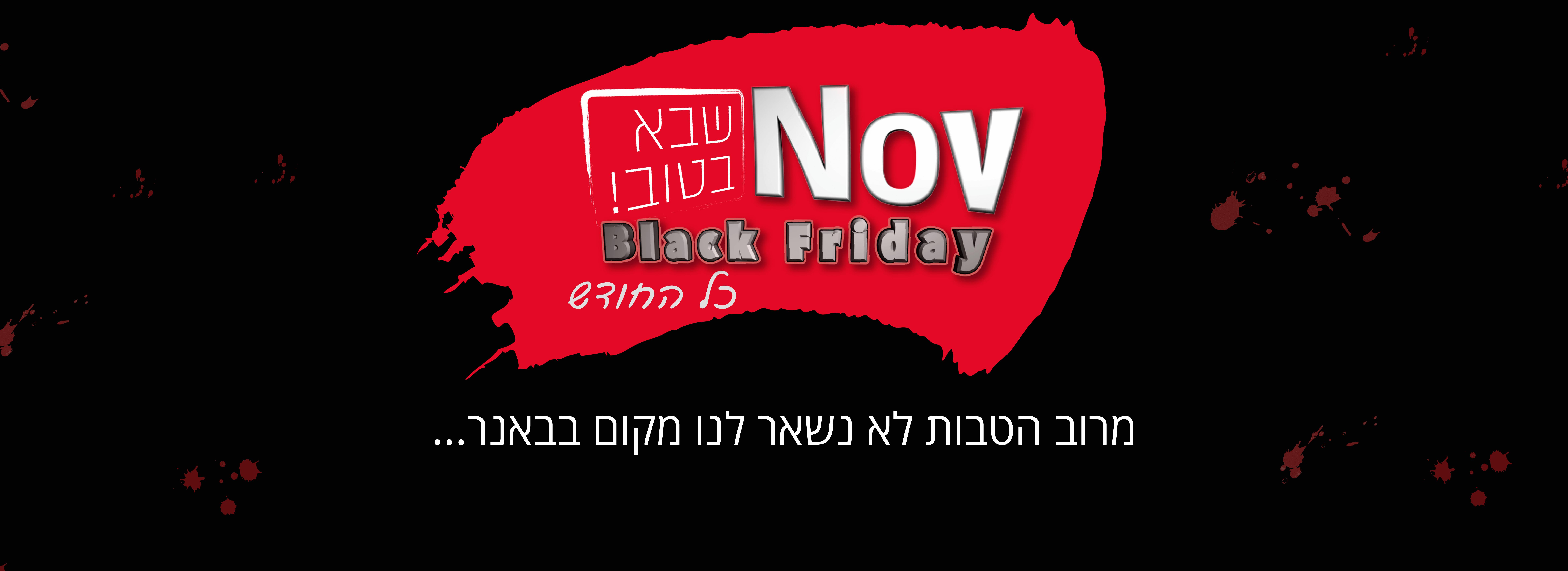 Nov שבא בטוב (Main)